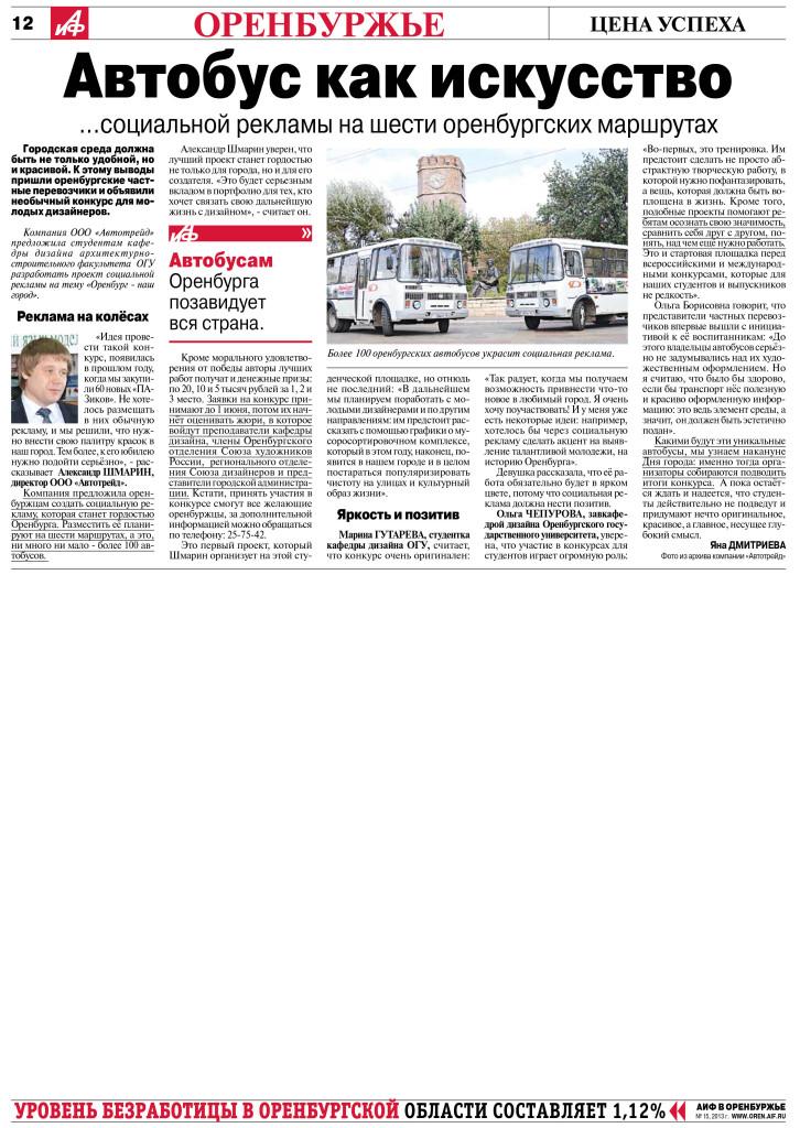 АиФ Оренбуржье выпуск от сентября 2012г