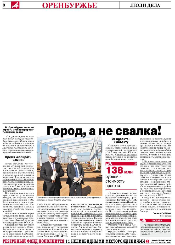 АиФ Оренбуржье выпуск №38 от сентябя 2013г