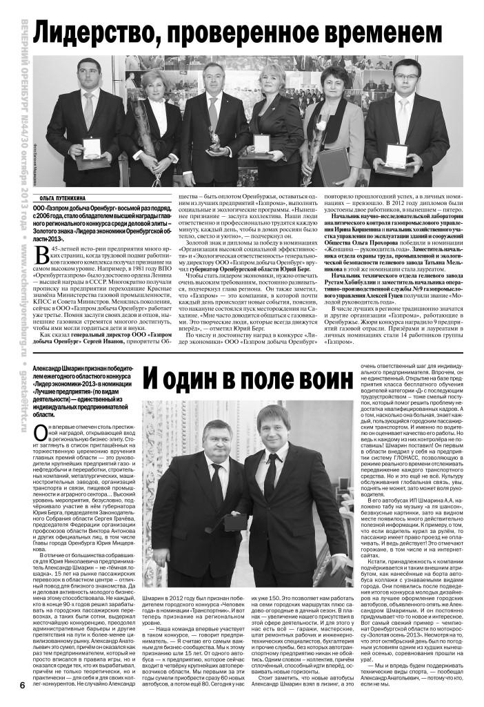 Вечерний Оренбург выпуск № 44 от 30.10.13 г