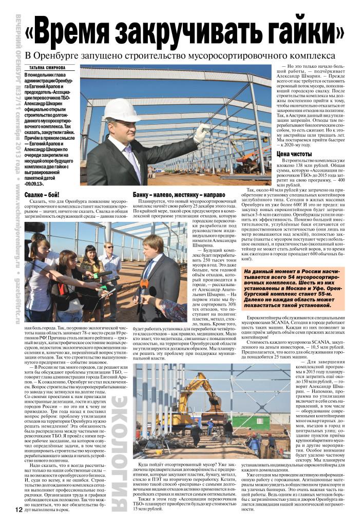 Вечерний оренбург выпуск № 37 от 11.09.13г