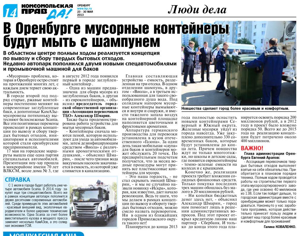 Комсомольская правда Выпуск от 23
