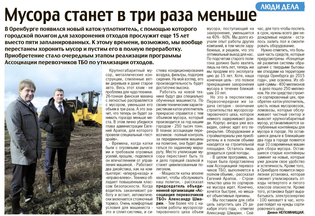 Комсомольская правда выпуск от 15