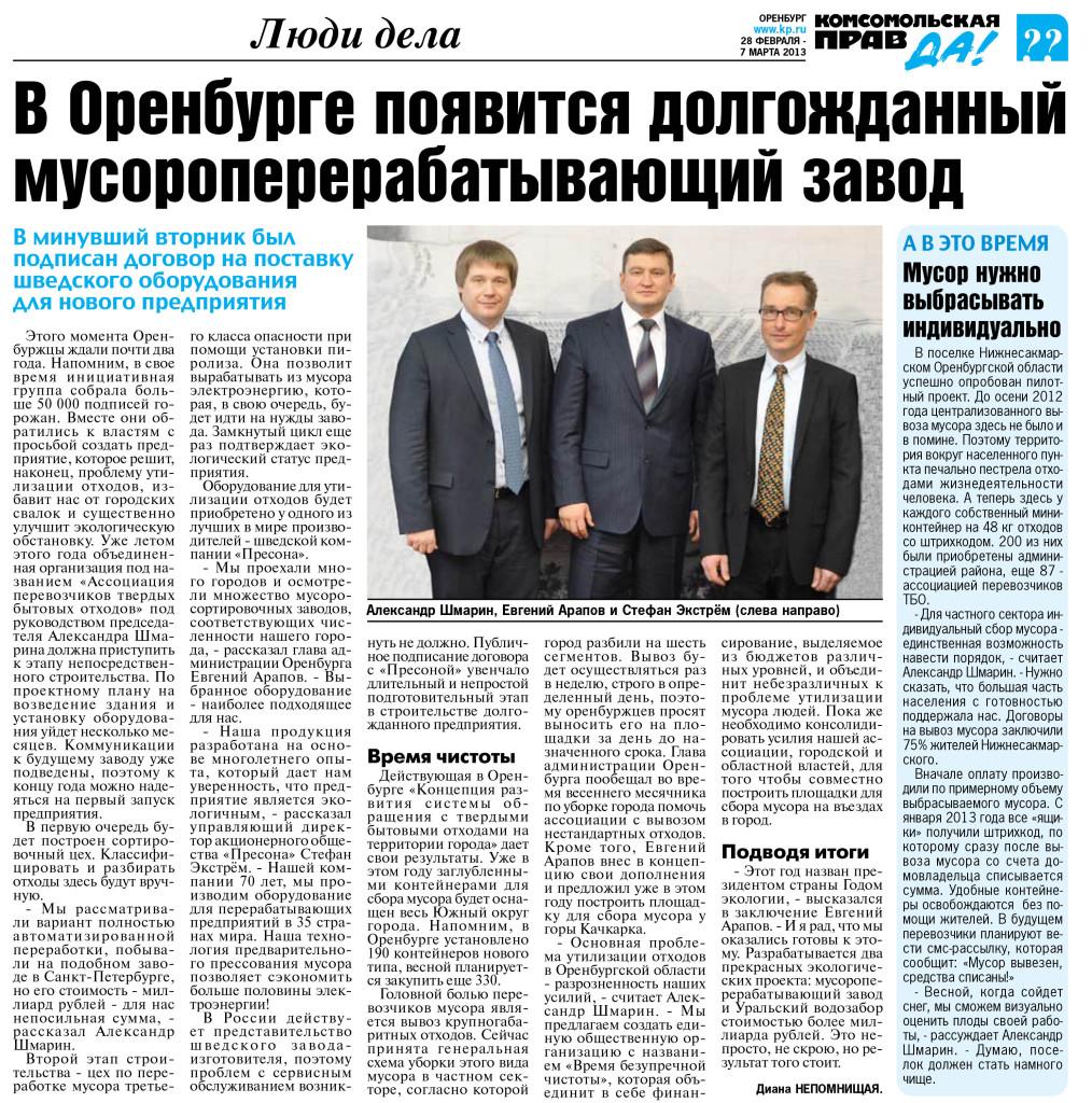 Комсомольская правда выпуск от 28
