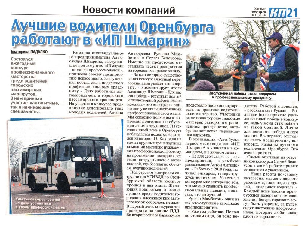 Комсомольская правда 10.11.14