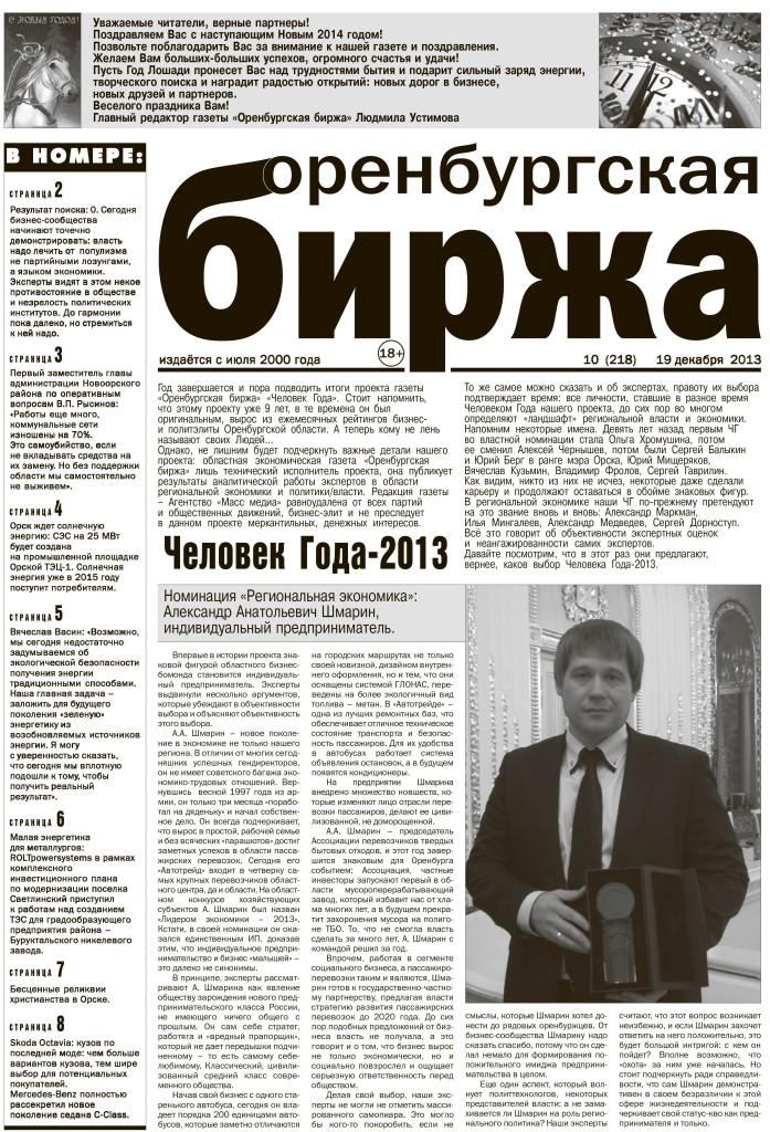 Оренбургская биржа выпуск № 10 от 19.12.13 г
