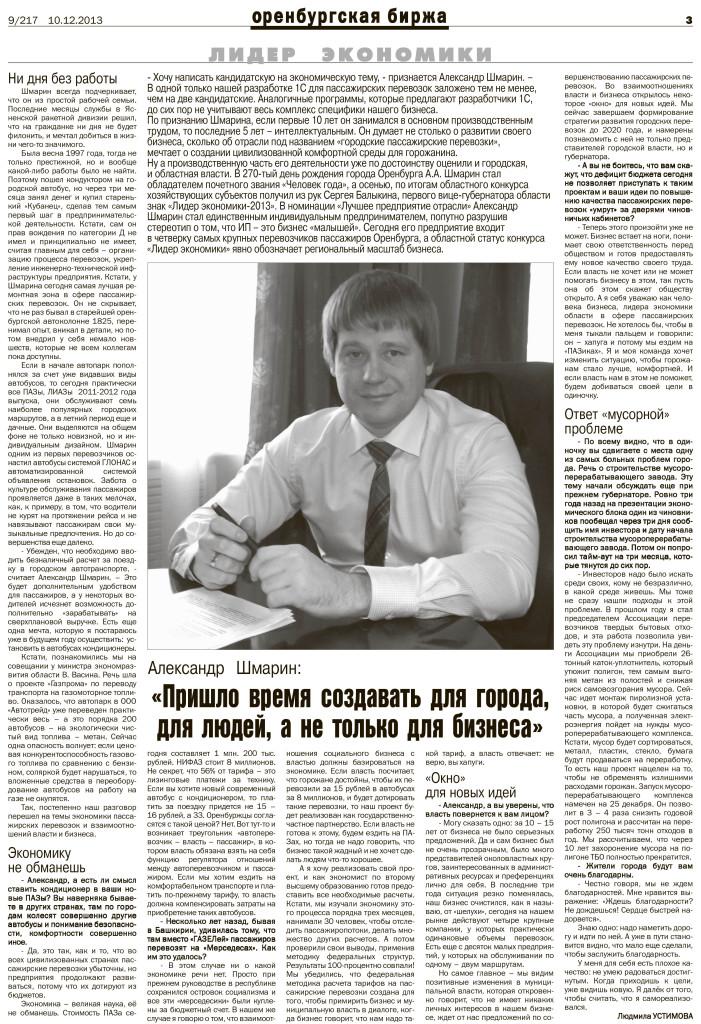 Оренбургская биржа выпуск № 9 от 10.12.13