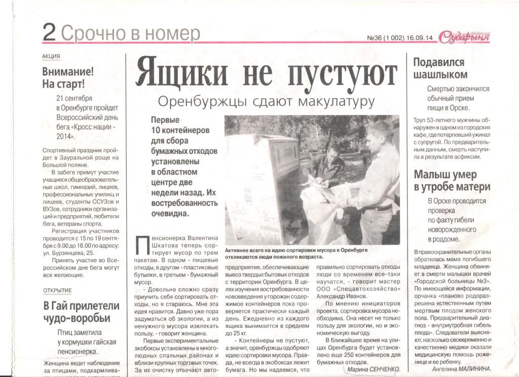 Оренбургская сударыня №36 16.09.14