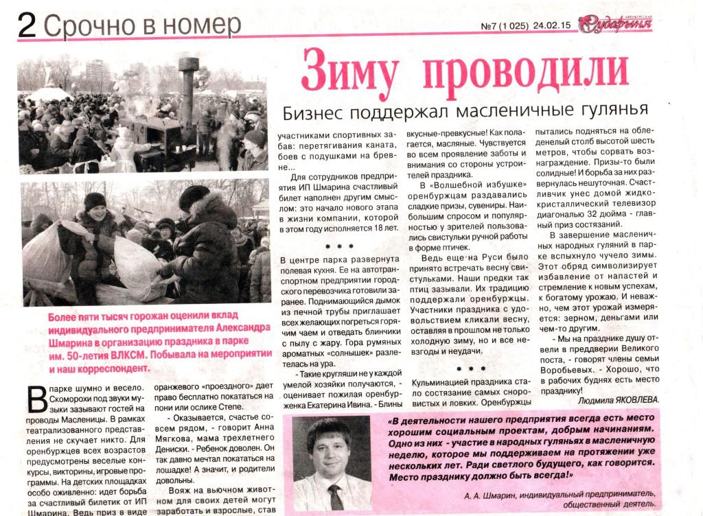 Оренбургская сударыня №36 24.02.15