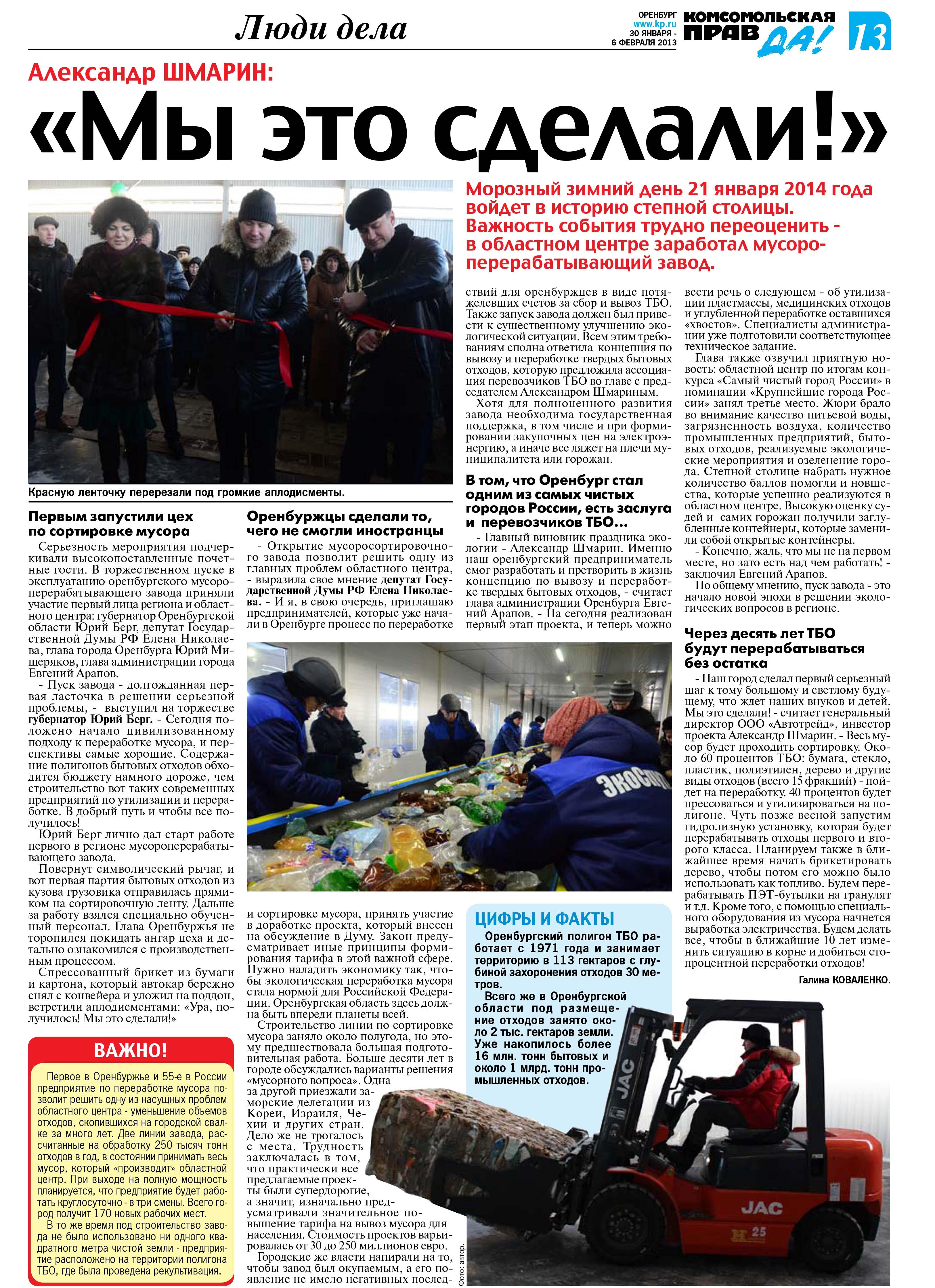 Комсомольская правда выпуск от 30.01.14