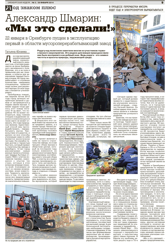 Оренбургская неделя выпуск № 5 от 29 янв 2014