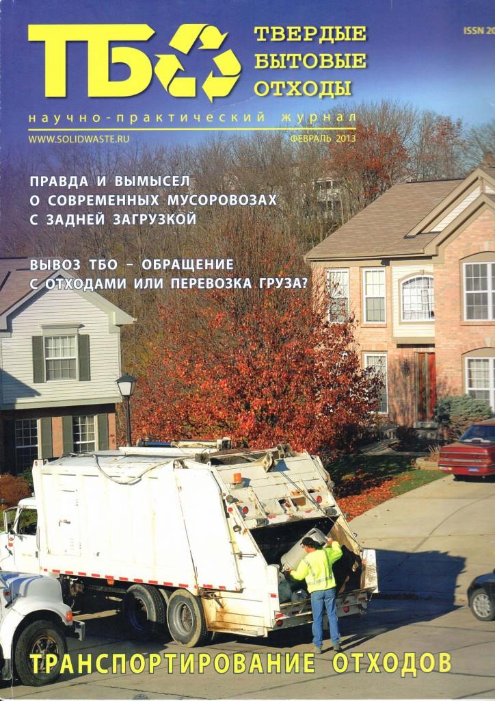 Твердые Бытовые Отходы от февраля 2013