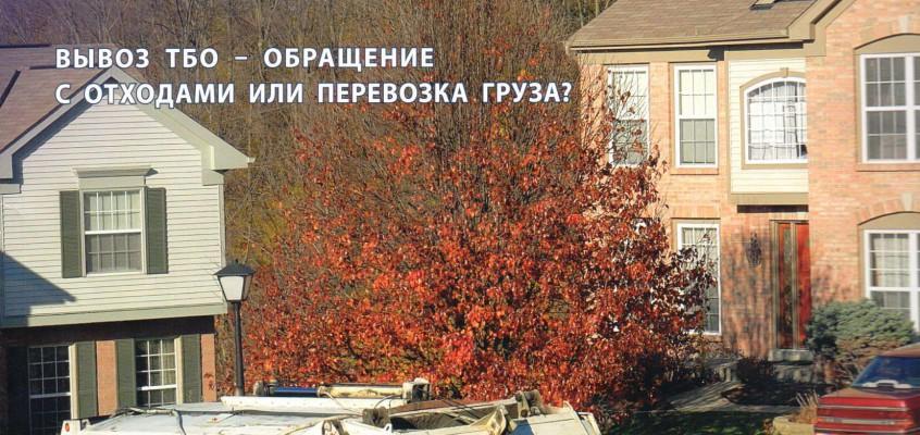 Система обращения с бытовыми отходами: опыт Оренбурга