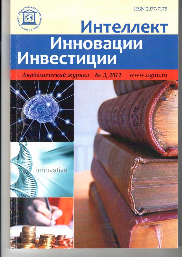журнал  Интеллект Инновации Инвестиции  №3 от 2012 г