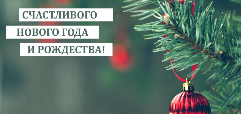 Сердечно поздравляю всех оренбуржцев с новым 2015 годом!