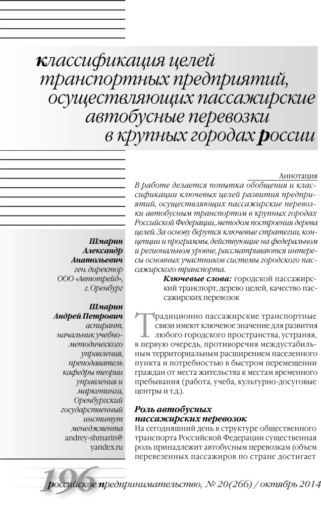 Классификация целей транспортных предприятий, осуществляющих пассажирские автобусные перевозки в крупных городах России
