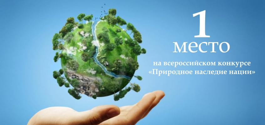 Подведены итоги Национального конкурса «Природное наследие нации»