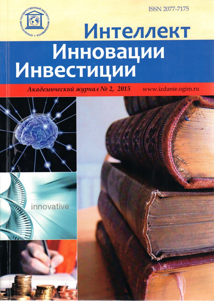 Академ.журнал № 2