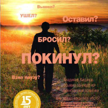 Финансово экономический бюллетень №188 2016