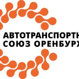Сайт Автотранспортного Союза Оренбуржья