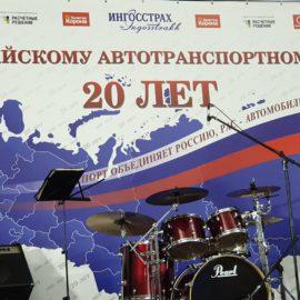 Российскому Автотранспортному союзу 20 лет!