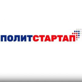 Регистрация участников в проекте «ПолитСтартап»