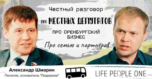 Интервью Life People One
